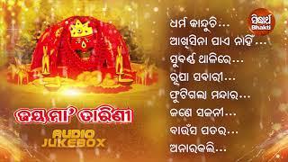 Jay Maa Tarini - Superhit Maa Tarini Bhajan - Jukebox | Sidharth Bhakti