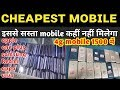 Cheapest Mobile Market | Challenge Lowest Price | Apple | One Plus | OPPO | VIVO | Samsung | Redmi..