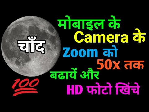 How To Increase Mobile Camera Zoom | How To Increase Camera Capacity 30x Time In Any Smartphone