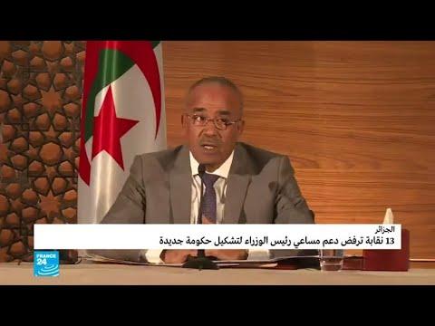 عبد العالي رزاقي: -القرار الآن في الجزائر بيد المؤسسة العسكرية-  - نشر قبل 59 دقيقة