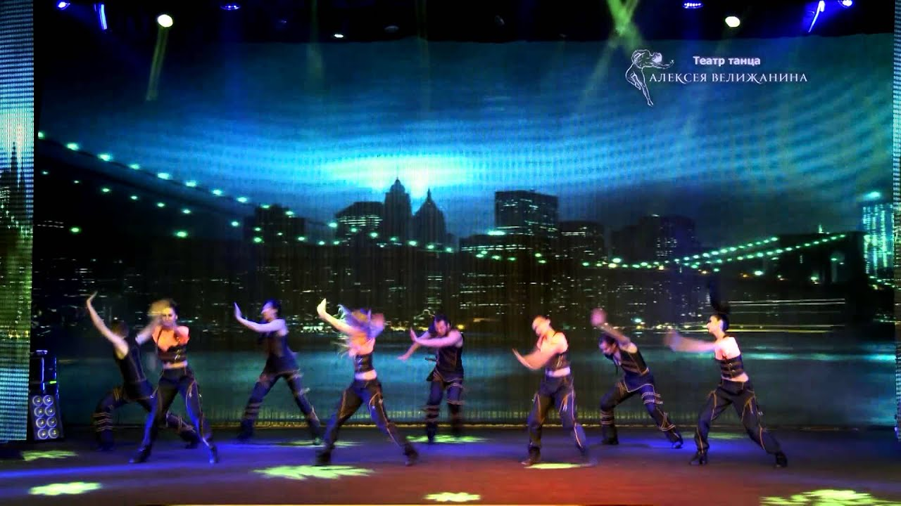 театр танце алексея велижанина жетем