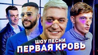 Павел Воля- Face Красава! Интервью на Шоу ПЕСНИ | Тимати, Ternovoy, Say mo