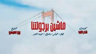 مهرجان اتنين صحاب تيتو وبندق حوده ناصر التوني