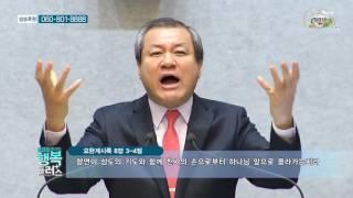 대전중문교회 장경동 목…