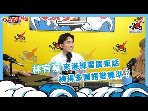 林宥嘉來港練習廣東話 練得多國語變標準?