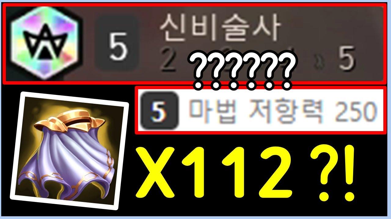 시즌5.5의 신규 시너지! 맞추기만 해도 망토 112개를 얻는 5신비술사 시너지의 성능은 과연?!