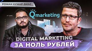 Как делать digital-маркетинг без бюджета | Роман Кумар Виас | Заметки Предпринимателя