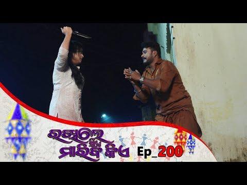Rakhile Sie Mariba Kie | Full Ep 200 | 6th Dec 2019 | Odia Serial – TarangTV