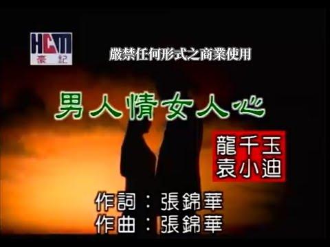 龍千玉VS袁小迪-男人情女人心(官方KTV版)