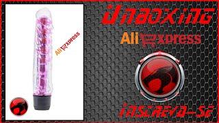 UNBOXING #16# AliExpress # poderoso vibrador