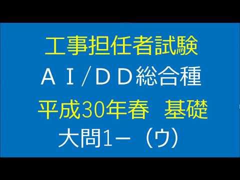 工事担任者試験_平成30年春_基礎_大問1-(ウ)静電容量の公式