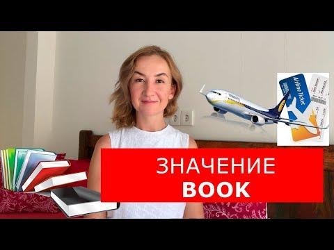 ЗНАЧЕНИЕ BOOK.  Английский для путешествий