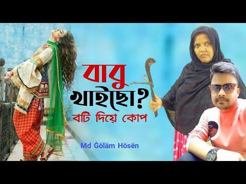 Download Babu khaicho   বাবু খাইছো?   Dj Maruf   Bangla New Song 2020