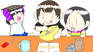 so sisters baking 소자매 타래과 만들기