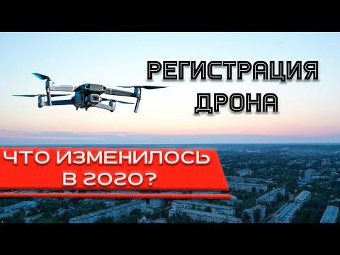 Регистрация дрона в 2020