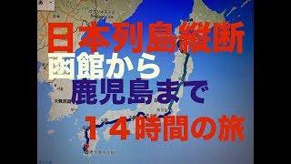 14時間、日本列島縦断、鉄道の旅。