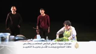 انطلاق مهرجان بيروت الدولي للرقص المعاصر