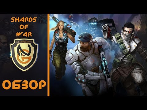 видео: Обзор [shards of war] от nyangames