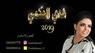 هدى حكمي - يامنيتي (حصرياً) | 2019