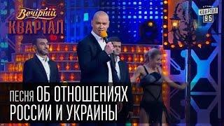 Песня об отношениях России и Украины | Вечерний Квартал  25. 10.  2014 thumbnail