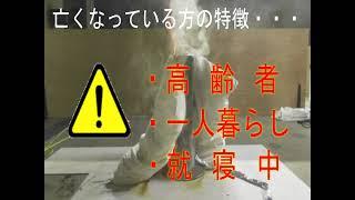 電気ストーブ火災注意喚起
