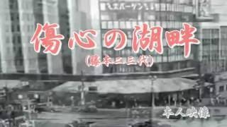 昭和34年の藤本二三代の隠れた名曲です。