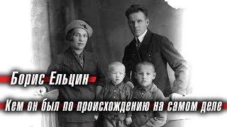 Борис Ельцин: кем он был по происхождению на самом деле
