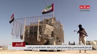 هل تحتاج السعودية توضيح رؤيتها للمجتمع الدولي أم ردع سلوك حليفتها الإمارات في اليمن | تقرير يمن شباب