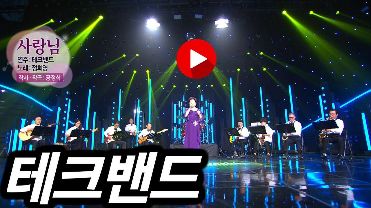 [KBS무대] 테크밴드 _사랑님