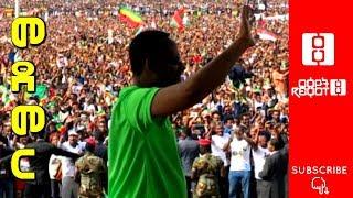 Ethiopia: ርዕዮት ዜና መፅሄት || መደመር  || Reyot News Magazine - 6/23/18