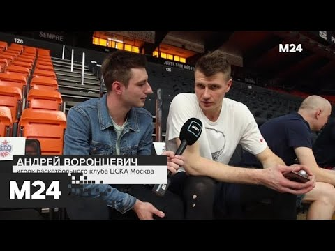 """Как ЦСКА обыграл """"Валенсию"""" в Евролиге - Москва 24"""