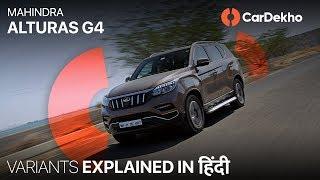 Mahindra Alturas G4: Variants Explained In Hindi | 4x4 लें, या पैसे बचाएँ? CarDekho.com