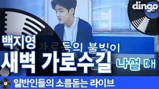 [일소라] 남매끼리 코노에서 서윗하게 부른 '새벽 가로수길(With 송유빈)' (백지영) cover