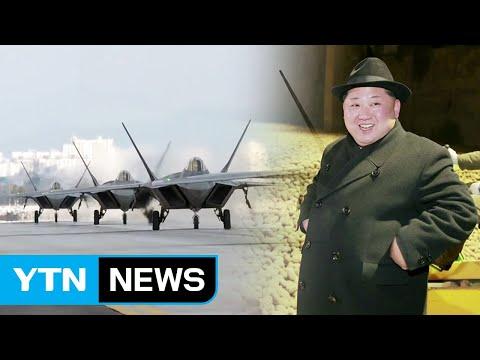 美 B-1B 떳다...북-중 접경까지 올라간 김정은 / YTN