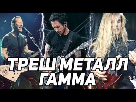 Как сочинять риффы в стиле Metallica, Trivium, Amatory и Slayer?