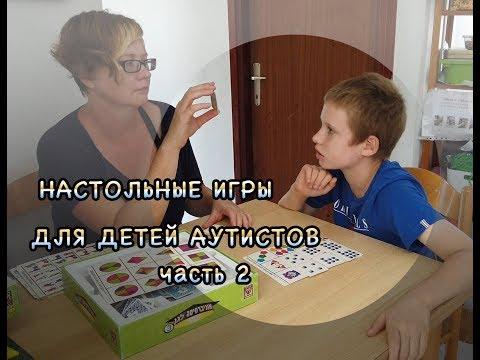 Настольные игры для детей-аутистов. Часть 2.
