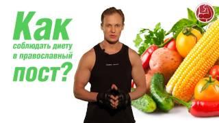 Как соблюдать диету в православный пост?