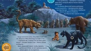 Маугли. Книга джунглей. Сказка Маугли