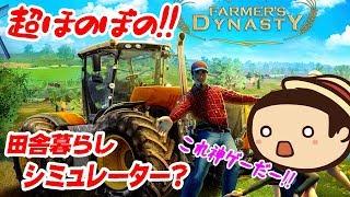【Farmer's Dynasty】超ほのぼの!田舎暮らしシミュレーター!?∑(゜Д゜)【たこらいす】
