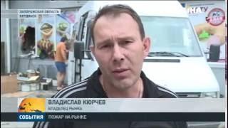 В Бердянске почти дотла сгорел рынок(Пострадал пожарный. Потребовались часы, чтобы остановить стихию. За это время предприниматели, торгующие..., 2016-07-21T17:09:59.000Z)