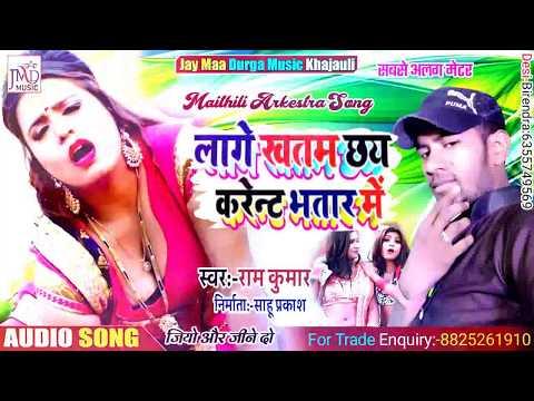 Maithili Dj Song 2020~Lage Khatam Karent Chhai Bhatar Me | Singer Ramkumar Ji~का एक और अनोखा वीडियो