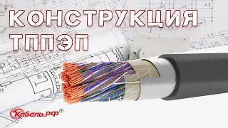 Производство кабеля ТППэп - Кабель.РФ(Производство телефонного кабеля ТППэп., 2012-01-14T08:04:01.000Z)