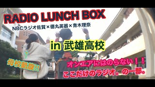 【校内放送】RADIO LUNCH BOX in 武雄高校