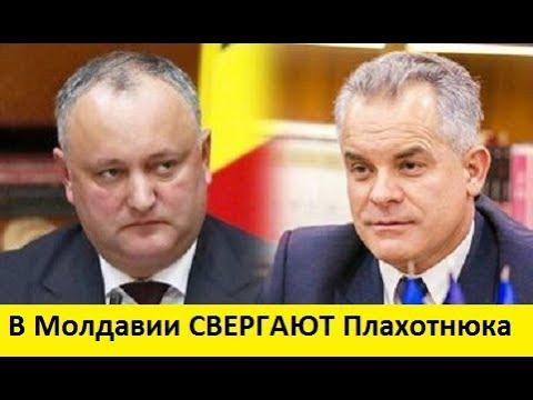 МОЛНИЯ!!. В Молдавии СВЕРГАЮТ Плахотнюка: социалисты и ACUM создают новую власть!!!