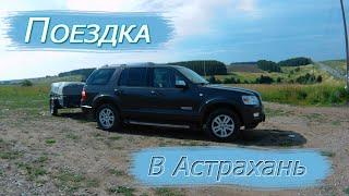 Поездка в Астрахань. Фильм
