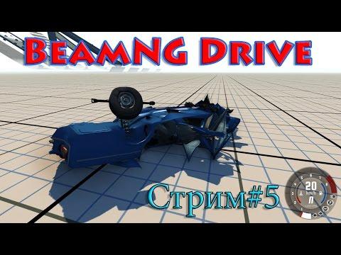 BeamNG Drive # 5 Стрим