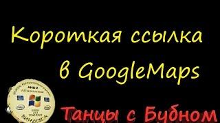 Інструкція: Як отримати коротку посилання в GoogleMaps