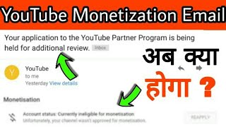 क्या आपका Youtube Channel Under Additional Review & Not Eligible For Monetization Monetize Email आया