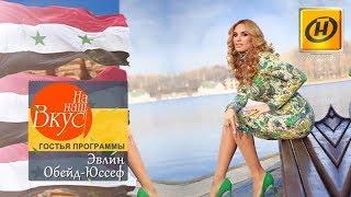 На наш вкус | Сирия
