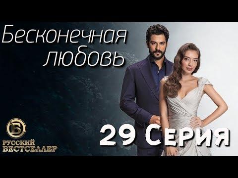 Бесконечная Любовь (Kara Sevda) 29 Серия. Дубляж HD720